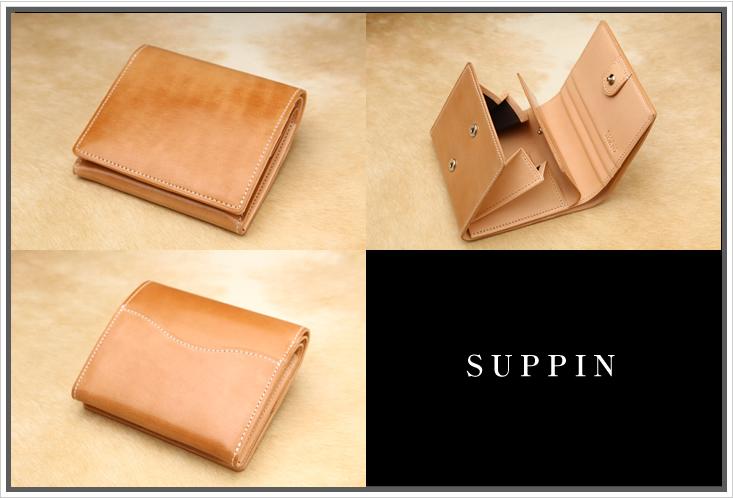 SUPPIN -SC03HY- 【オリジナルノベルティもれなくプレゼント】