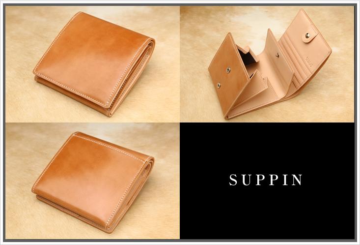 SUPPIN -SC05HY-【オリジナルノベルティもれなくプレゼント】